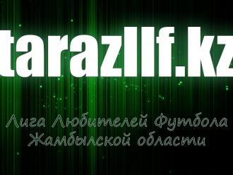 Трансляция матчей на 1 тура ЛЛФ 2019-2020